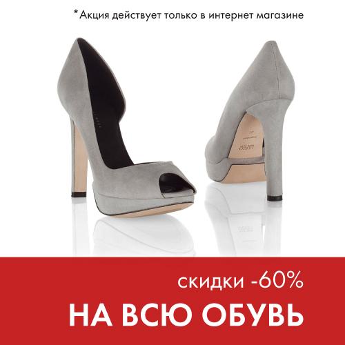20%на всю обувь_превью.jpg